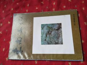 大型文物艺术杂志  东南文化  1994年第4期  洪升生平思想的两大问题
