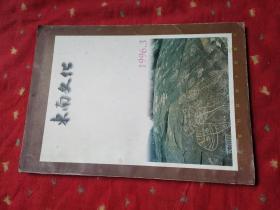 大型文物艺术杂志  东南文化  1996年第3期