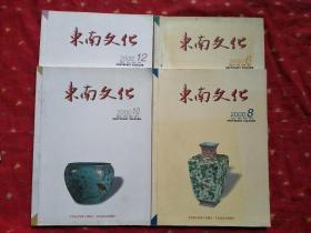 大型文物艺术杂志  东南文化  2000年 4本合售  6 8 10 12