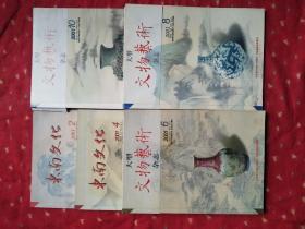 大型文物艺术杂志  东南文化   2001. 6