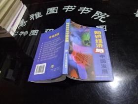 知识经济与中国发展  实物图  货号72-4