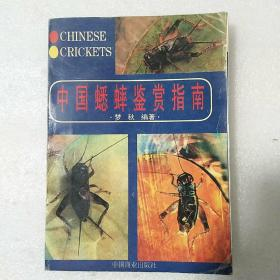 中国蟋蟀鉴赏指南