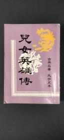 儿女英雄传(古典名著 大字足本).