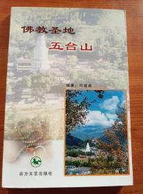 佛教圣地五台山