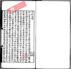【复印件】黑白清钞本:地祗诸阶秘法,共一册,本店此处销售的为该版本的日本进口宣纸手工包角线装,原大原貌仿真,高档艺术微喷绘。