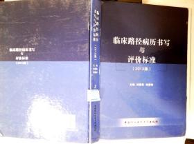 临床路径病历书写与评价标准(上册) 2013版