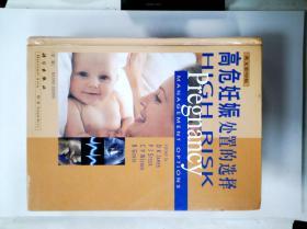 高危妊娠处置的选择:英文影印版