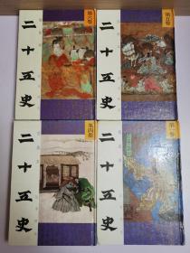 绘画本:二十五史(第一、四、五、六卷)4本合售