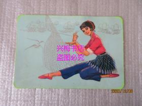 日历卡:中国纺织品进出口总公司(1978年)