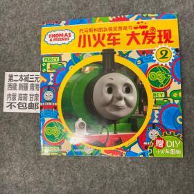 托马斯和朋友视觉游戏书:小火车大发现2