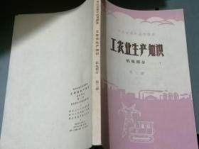 河北省高中试用课本工农业生产知识机电部分第二册1977二印.未使用