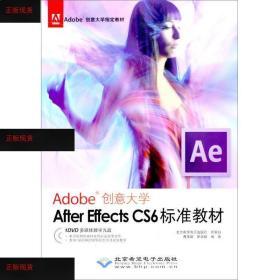 【欢迎下单!】Adobe创意大学指定教材:After Effects CS6标准教
