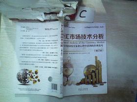 《市场赢家生存智慧》丛书:外汇市场技术分析(修订版)。