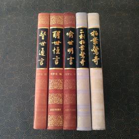 三言二拍  布脊精装   五册合售