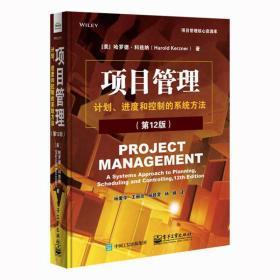 项目管理:计划、进度和控制的系统方法(2版)