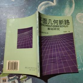 平面几何新路:基础研究【1996一版一印】