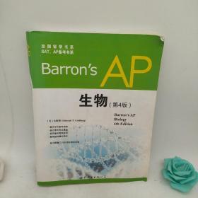 Barron's AP 生物