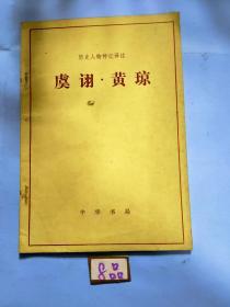 虞诩·黄琼(历史人物传记译注 )(古典文学类)