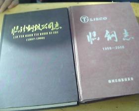 《临汾钢铁公司志》(1957——1998),《临钢志》(1998——2008),两本合售