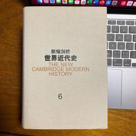 新编剑桥世界近代史(第6卷):大不列颠和俄国的崛起1688-1725年