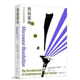 男装革命:当代男性时尚的转变:the transformation of contempora