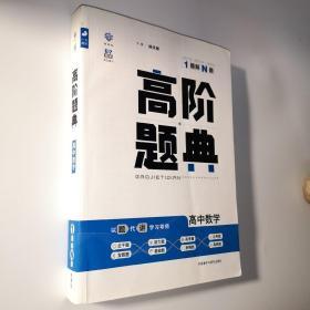理想树 6·7高考自主复习 高阶题典:高中数学(题海题库)