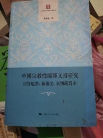 中国宗教性随葬文书研究 正品