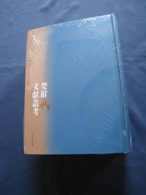 楚辞文献丛考 精装本全三册 国家图书馆出版社2017年一版一印