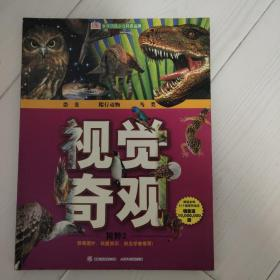 视觉奇观精粹.2.恐龙·爬行动物·鸟类