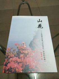 山花——从戏窝子到映山红的回忆(附资料选编)签赠本
