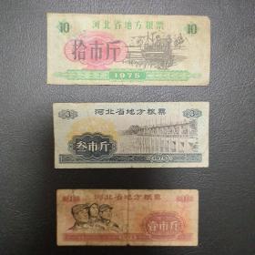 河北省地方粮票3张(1975)