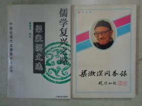 《儒学复兴之路:梁漱溟文选》《梁漱溟问答录》【2册合售】