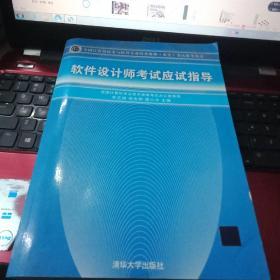 全国计算机技术与软件专业技术资格(水平)考试参考用书:软件设计师考试应试指导