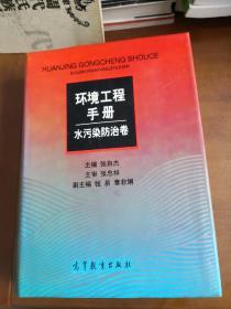 环境工程手册 - 水污染防治卷