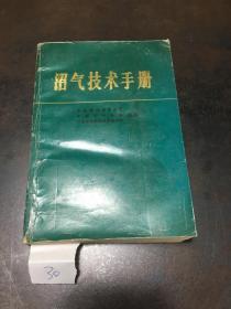 沼气技术手册