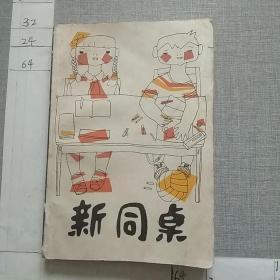 新同桌(作者签赠本)