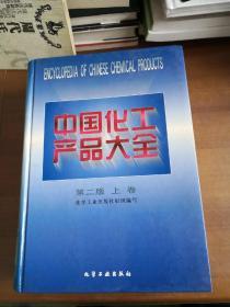 中国化工产品大全  第二版 (上卷)