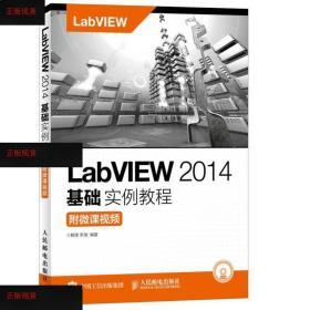 LabVIEW 2014基础实例教程