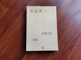 朱自清经典作品选