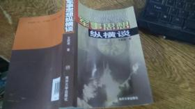 军事思想纵横谈 /艾跃进 南开大学出版社 /艾跃进 南开大学出版社