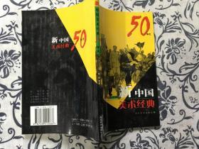 新中国美术经典 50年代