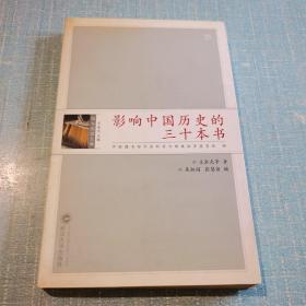 影响中国历史的三十本书