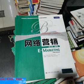 【现货】网络营销(英文版)(第5版)斯特劳斯、弗罗斯特中国人