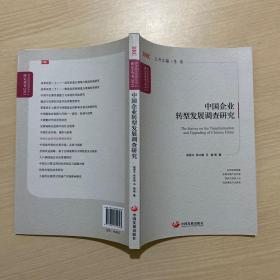 国务院发展研究中心研究丛书:中国企业转型发展调查研究