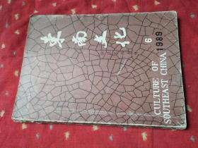 大型文物艺术杂志  东南文化  1989年第6期  浙江文化专辑