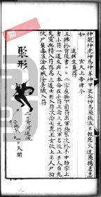 【复印件】黑白清钞本:地祗诸阶秘法,共一册,此底本有馆藏水印,本店此处销售的为该版本的仿古道林纸无线胶装平装,高清原大。