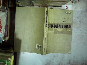 优秀民事裁判文书选集 2006-2008
