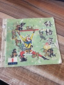 孙悟空1980年第1期