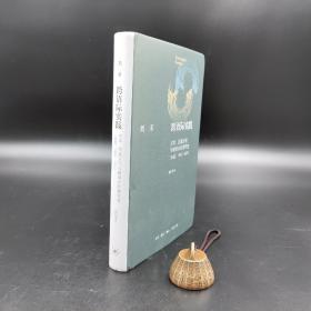特惠| 跨语际实践:文学、民族文化与被译介的现代性(中国1900-1937)(精装)