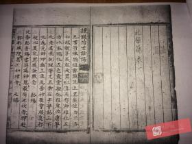 【复印件】罕见古籍!!!黑白残卷清钞影印本:北极箓,残本,其中一册底本为原色,本店此处销售的为该版本的仿古道林纸无线胶装平装、彩色高清。